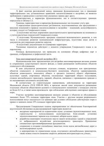 Положение го Лыткарино_023.jpg