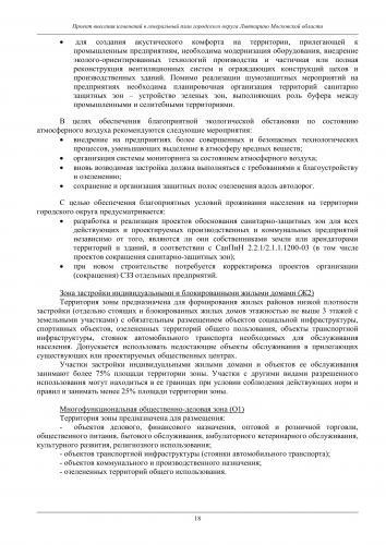 Положение го Лыткарино_024.jpg