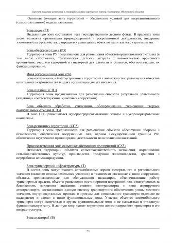 Положение го Лыткарино_026.jpg
