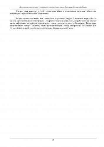 Положение го Лыткарино_027.jpg