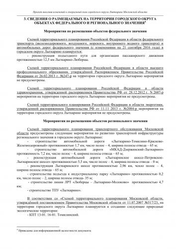 Положение го Лыткарино_030.jpg
