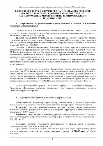 Положение го Лыткарино_031.jpg