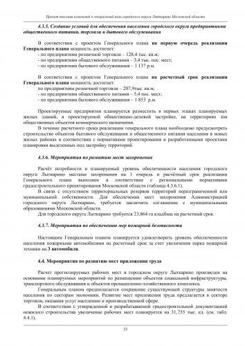 Положение го Лыткарино_039.jpg