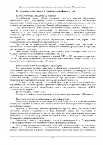 Положение го Лыткарино_043.jpg