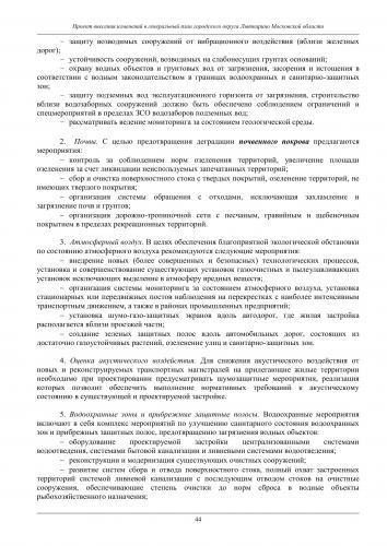 Положение го Лыткарино_050.jpg
