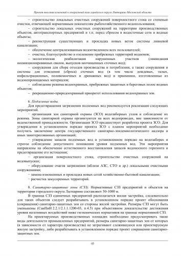 Положение го Лыткарино_051.jpg