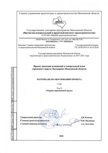 ТОМ II Охрана окружающей среды го Лыткарино_003.jpg
