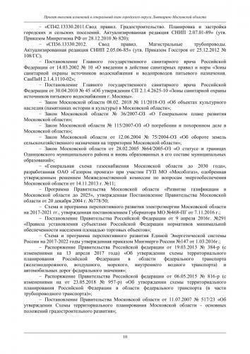 ТОМ II Охрана окружающей среды го Лыткарино_016.jpg