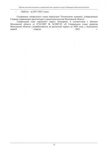 ТОМ II Охрана окружающей среды го Лыткарино_019.jpg