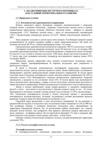 ТОМ II Охрана окружающей среды го Лыткарино_020.jpg
