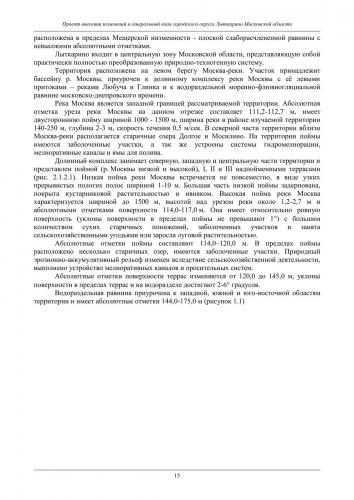ТОМ II Охрана окружающей среды го Лыткарино_021.jpg
