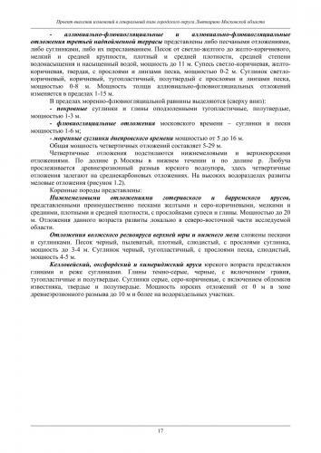 ТОМ II Охрана окружающей среды го Лыткарино_023.jpg