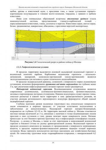 ТОМ II Охрана окружающей среды го Лыткарино_025.jpg