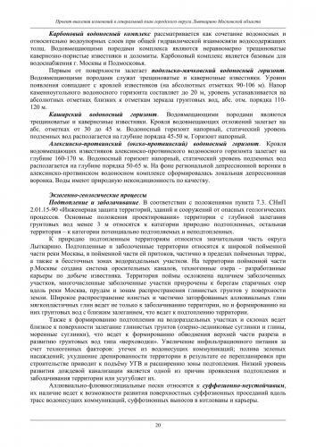 ТОМ II Охрана окружающей среды го Лыткарино_026.jpg