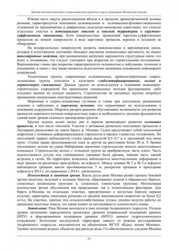 ТОМ II Охрана окружающей среды го Лыткарино_027.jpg