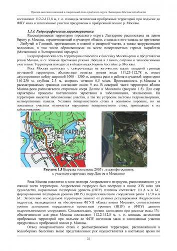 ТОМ II Охрана окружающей среды го Лыткарино_028.jpg