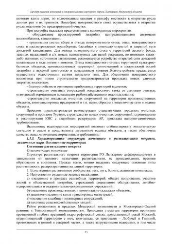 ТОМ II Охрана окружающей среды го Лыткарино_029.jpg