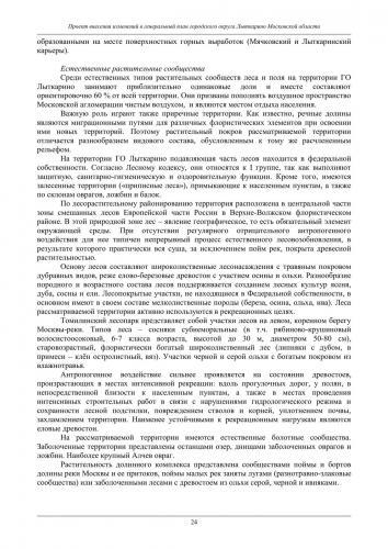 ТОМ II Охрана окружающей среды го Лыткарино_030.jpg
