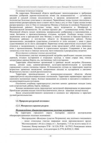 ТОМ II Охрана окружающей среды го Лыткарино_031.jpg