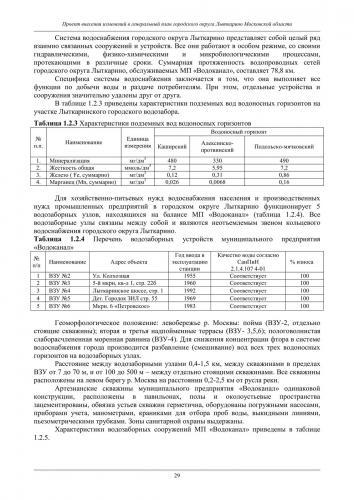 ТОМ II Охрана окружающей среды го Лыткарино_035.jpg