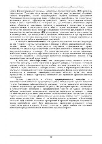 ТОМ II Охрана окружающей среды го Лыткарино_038.jpg