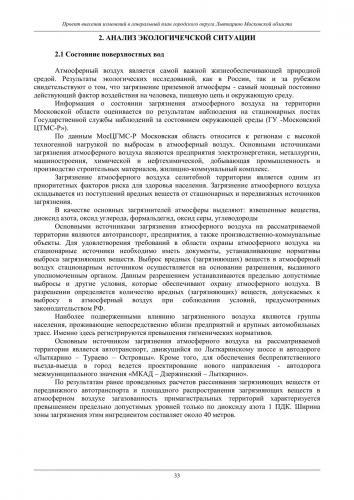 ТОМ II Охрана окружающей среды го Лыткарино_039.jpg