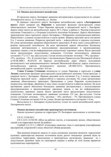 ТОМ II Охрана окружающей среды го Лыткарино_040.jpg