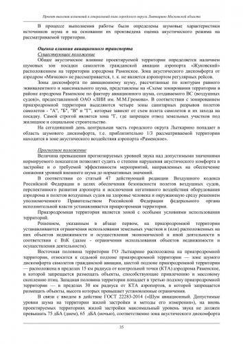 ТОМ II Охрана окружающей среды го Лыткарино_041.jpg