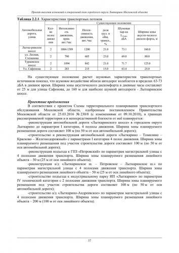 ТОМ II Охрана окружающей среды го Лыткарино_043.jpg