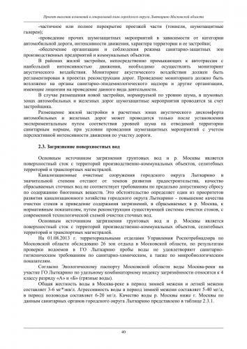 ТОМ II Охрана окружающей среды го Лыткарино_046.jpg