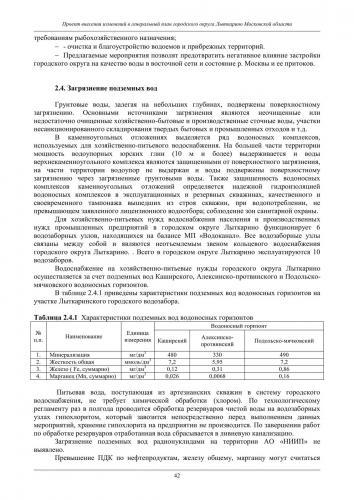 ТОМ II Охрана окружающей среды го Лыткарино_048.jpg