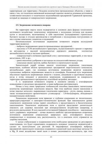 ТОМ II Охрана окружающей среды го Лыткарино_049.jpg