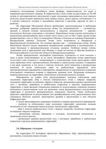 ТОМ II Охрана окружающей среды го Лыткарино_050.jpg