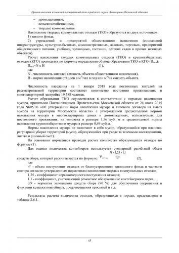 ТОМ II Охрана окружающей среды го Лыткарино_051.jpg