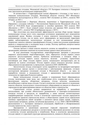 ТОМ II Охрана окружающей среды го Лыткарино_054.jpg