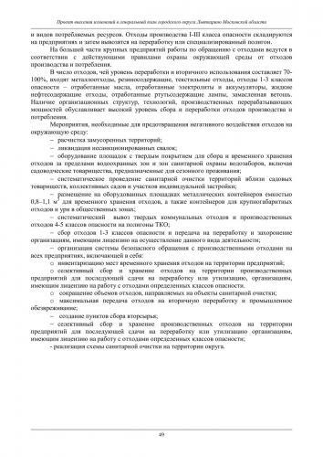 ТОМ II Охрана окружающей среды го Лыткарино_055.jpg