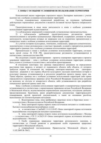 ТОМ II Охрана окружающей среды го Лыткарино_056.jpg