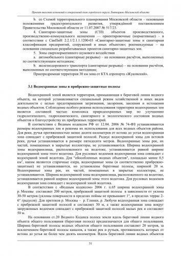 ТОМ II Охрана окружающей среды го Лыткарино_057.jpg