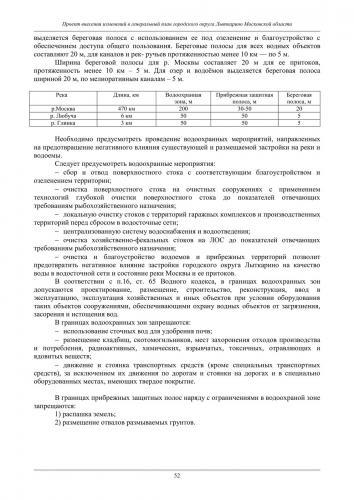 ТОМ II Охрана окружающей среды го Лыткарино_058.jpg