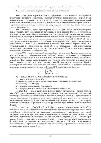 ТОМ II Охрана окружающей среды го Лыткарино_059.jpg