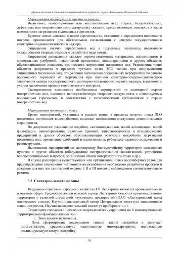 ТОМ II Охрана окружающей среды го Лыткарино_060.jpg