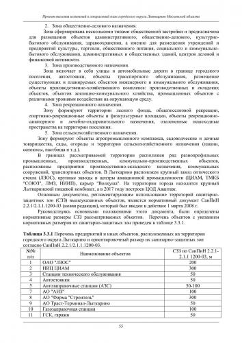 ТОМ II Охрана окружающей среды го Лыткарино_061.jpg