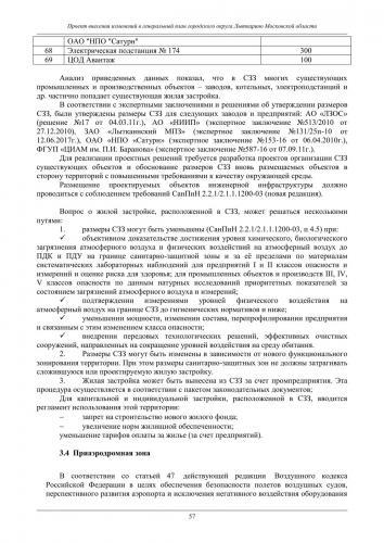 ТОМ II Охрана окружающей среды го Лыткарино_063.jpg