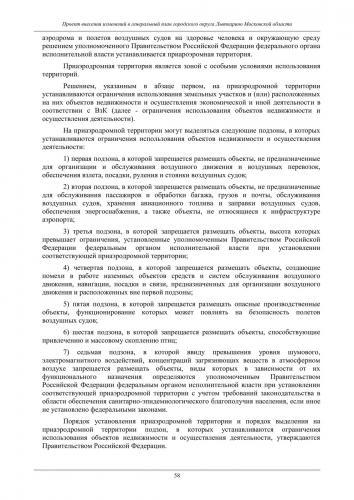 ТОМ II Охрана окружающей среды го Лыткарино_064.jpg