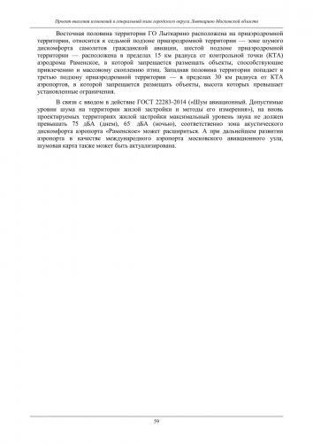 ТОМ II Охрана окружающей среды го Лыткарино_065.jpg