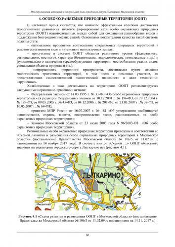 ТОМ II Охрана окружающей среды го Лыткарино_066.jpg