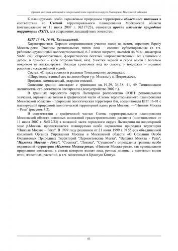 ТОМ II Охрана окружающей среды го Лыткарино_067.jpg