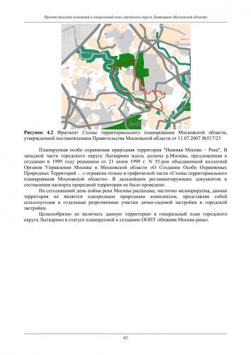 ТОМ II Охрана окружающей среды го Лыткарино_068.jpg