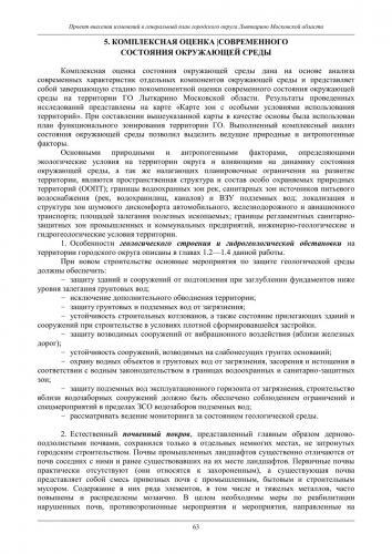ТОМ II Охрана окружающей среды го Лыткарино_069.jpg