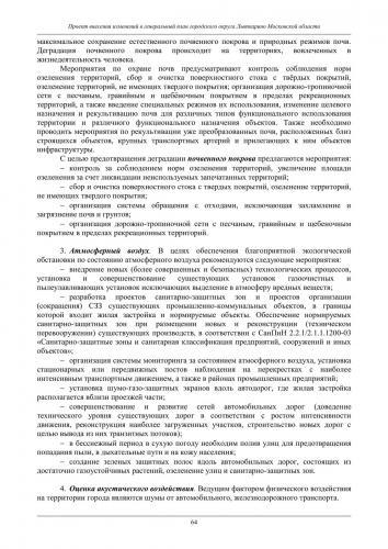 ТОМ II Охрана окружающей среды го Лыткарино_070.jpg